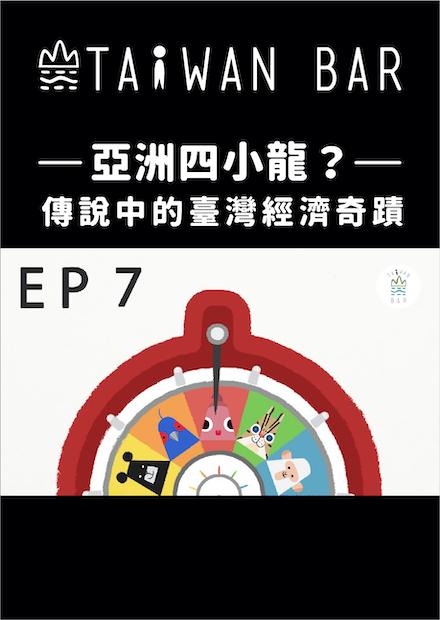 《動畫臺灣史》EP7