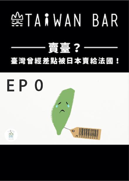 《動畫臺灣史》EP0