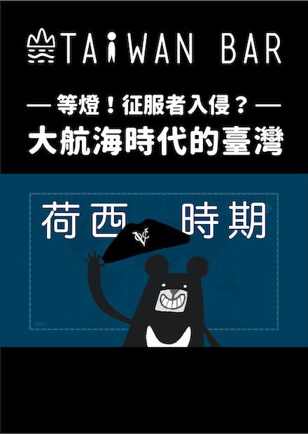 《臺灣世界史》EP1