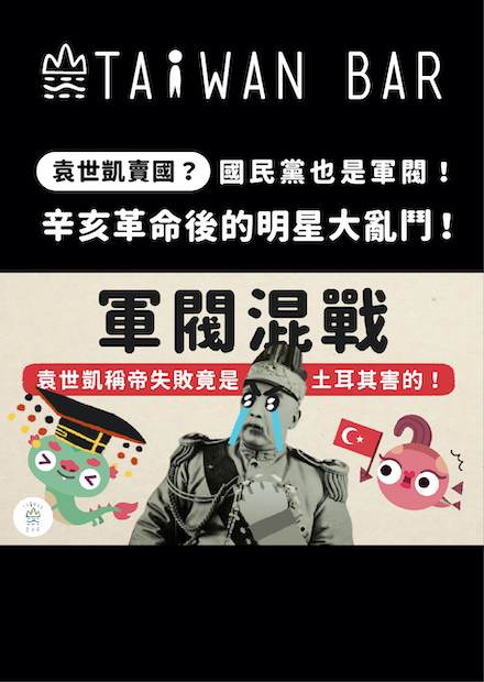《動畫世界史》中國篇 EP3