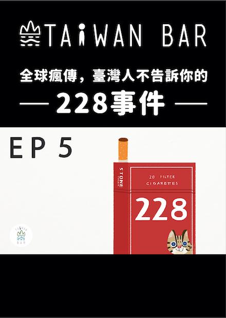 《動畫臺灣史》EP5