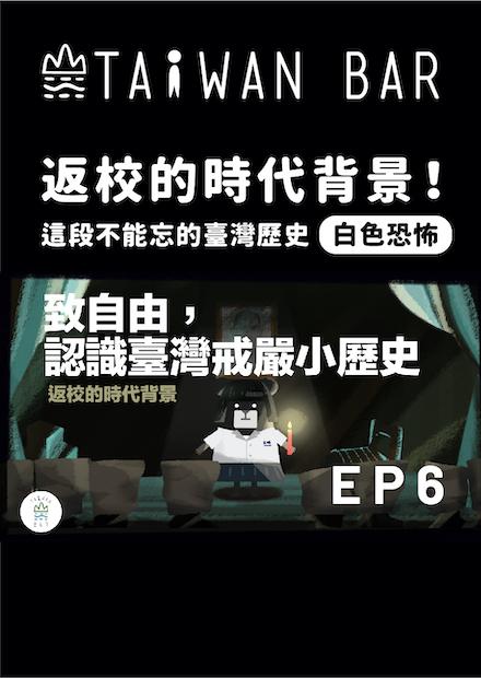 《動畫臺灣史》EP6