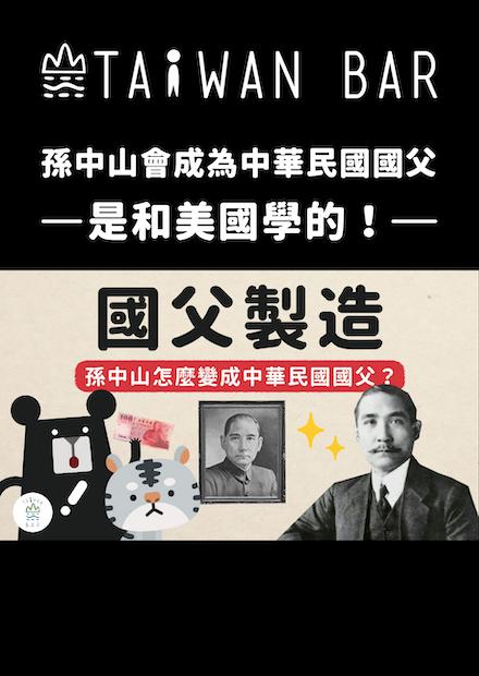 《動畫世界史》中國篇 EP2