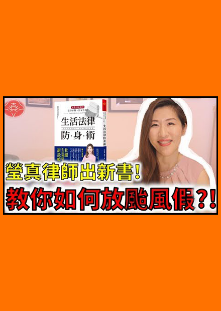 法律防身術!今天教你如何放颱風假?!【瑩真律師】