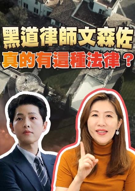 超夯韓劇誤導民眾法律知識?斷絕親子關係真的可行嗎!【律師看劇】