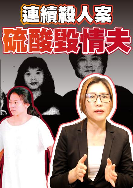 潘明秀連續殺人案震驚全台,丈夫、情夫都慘遭殺害【社會事件單元】