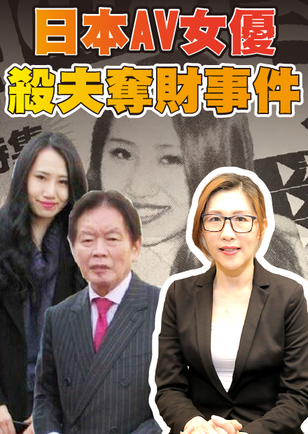 日本社會頭條,前AV女優為了遺產殺害億萬富翁?【社會事件單元】