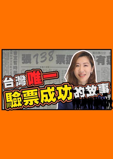 台灣史上唯一驗票成功翻轉選情的故事!【瑩真律師】